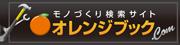 モノづくり検索サイト「オレンジブック」