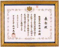 平成6年 中小企業庁長官表彰