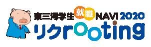 東三河学生就職NAVI2020